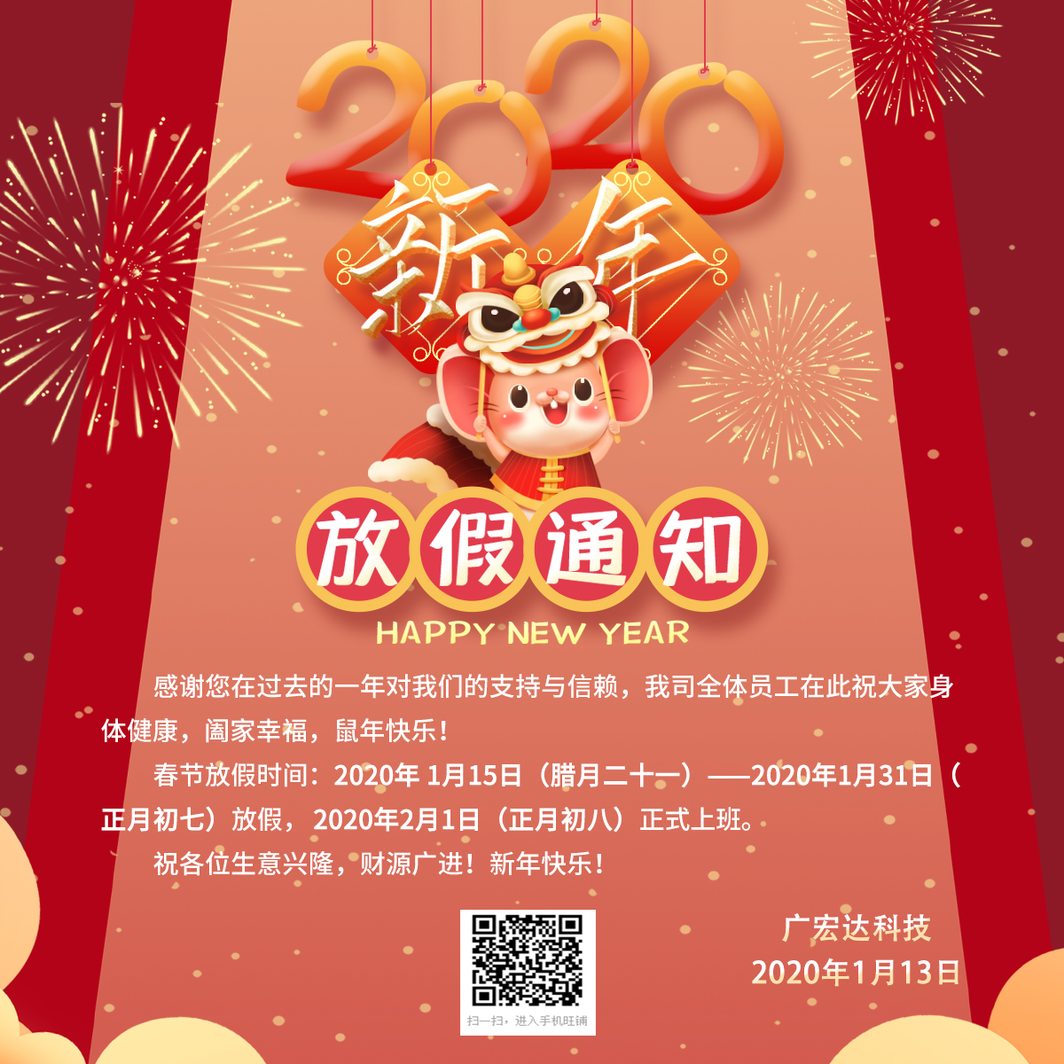 Spring Festival Holiday Notification